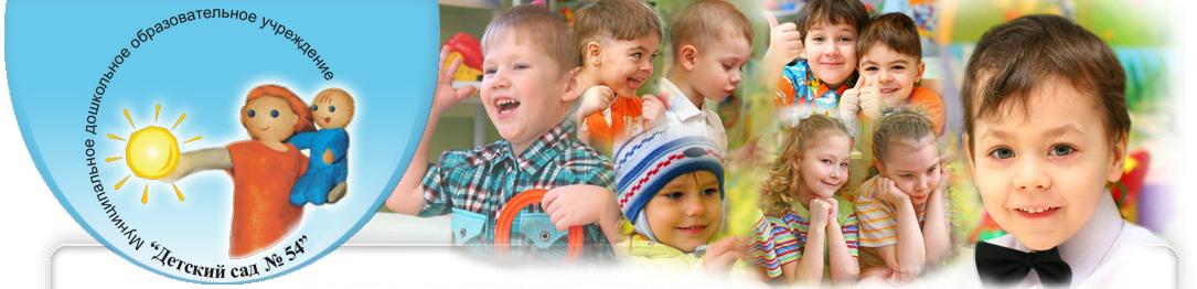 Муниципальное Бюджетное Дошкольное Образовательное Учреждение Детский сад N 54
